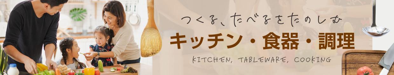 キッチン・食器・調理