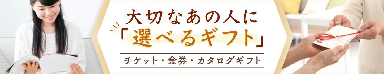チケット・金券・カタログギフト