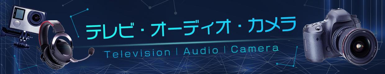 テレビ・オーディオ・カメラ